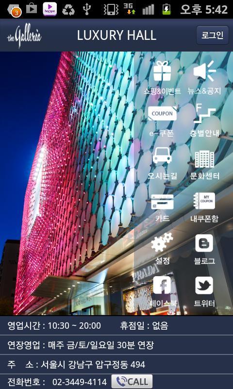 Galleria 갤러리아 백화점 - screenshot
