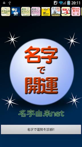 名字で開運~30万種の名字情報 日本NO.1~