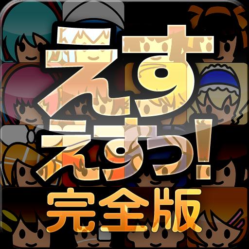 书籍のえすえすっ!完全版 LOGO-記事Game