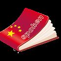 Speak Chinese Pro