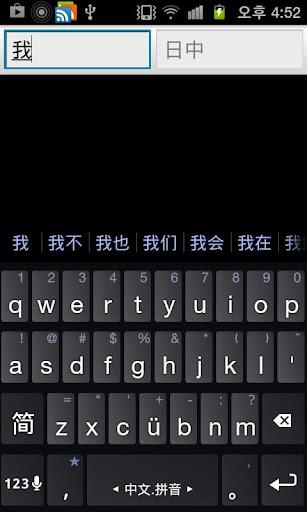 All中国語辞書 Chinese ⇔ Japanese
