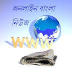 Online Bangla News