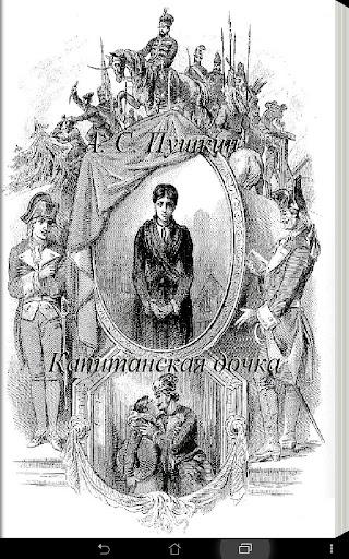Капитанская дочка А. С. Пушкин