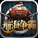 航海爭霸 icon