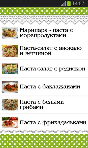 Макароны Вкусные Рецепты