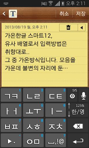 가온한글 스마트12 라이트 ♥한글자판 ♥