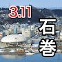 Ishinomaki Tsunami AR