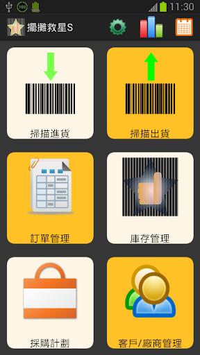 擺攤救星S 庫存管理系統 掃描條碼進貨 出貨 進銷存 倉管