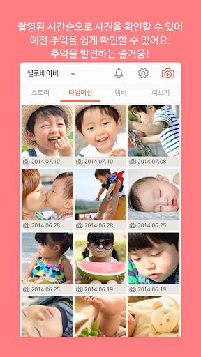玩免費社交APP|下載헬로베이비 - 우리아가 사진 부모님에게 보낼 땐! app不用錢|硬是要APP
