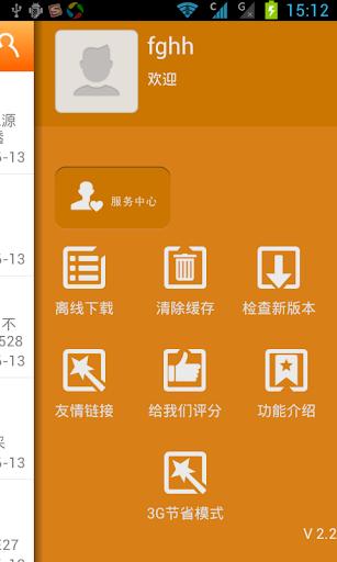 玩免費商業APP 下載通普(tooper) app不用錢 硬是要APP