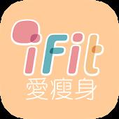 【iFit 愛瘦身】