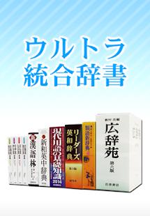 ウルトラ統合辞書2014 ( 電子辞書 )
