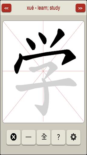 Xiezi HSK Level 1