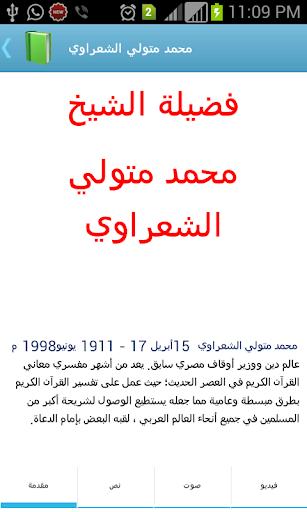 محاضرات الشيخ متولي الشعراوي