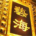 艺海国际酒店 logo