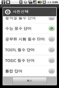 영어단어 암기,중등,수능,공무원,voca-특공단어 - screenshot thumbnail