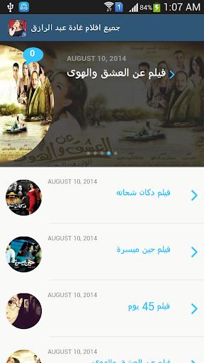 جميع افلام غادة عبد الرازق