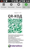 Screenshot of QR-код