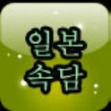 등대 일본속담 logo
