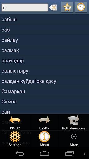 Казахско Узбекский Словарь +