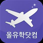 전세계 어학연수 유학 정보 올유학닷컴 어플
