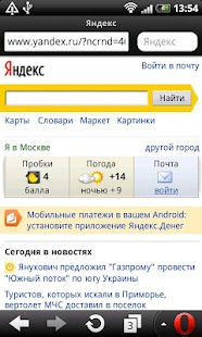 Yandex.Opera Mini - screenshot thumbnail