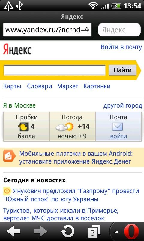Yandex.Opera Mini - screenshot