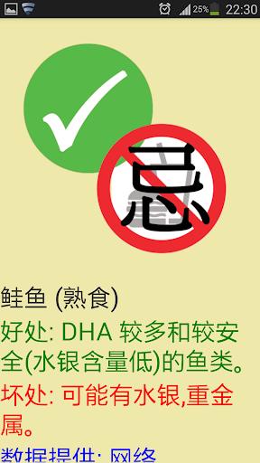 【免費書籍App】孕婦忌食指南-APP點子