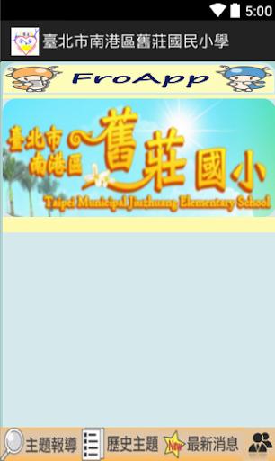 臺北市南港區舊莊國民小學