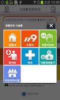 Screenshot of 스마트안전귀가