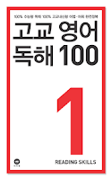 Screenshot of 고교영어독해 100 1학년