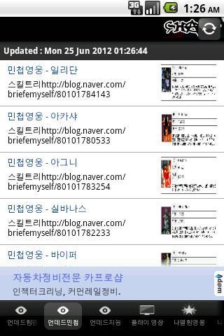 카오스 원원 - screenshot