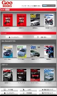 Goo Books 中古車購入パーフェクトブック