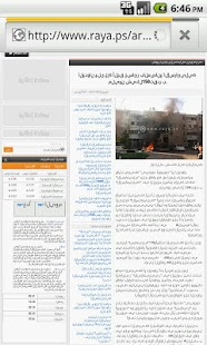 GAZA NEWS - screenshot thumbnail