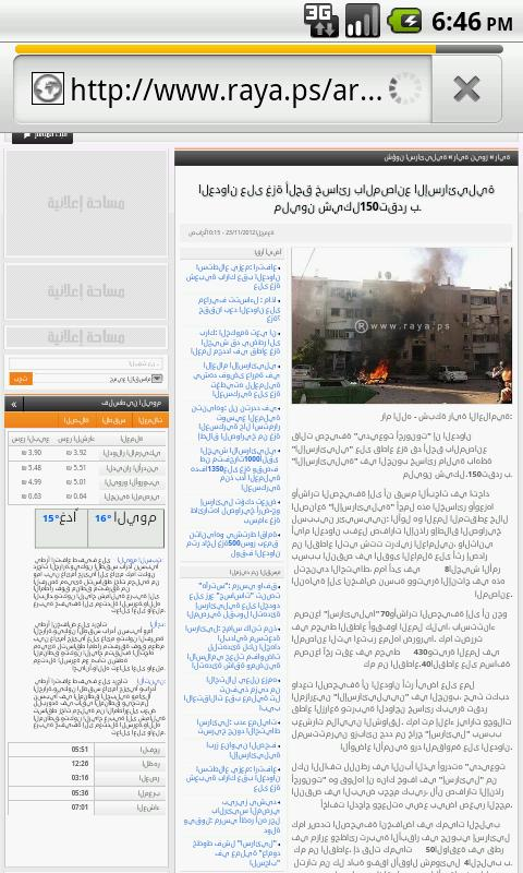 GAZA NEWS - screenshot