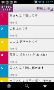 日語單詞時時記 新版中日交流標準日本語