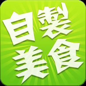 自製美食-瘦身美容食譜 生活 App LOGO-APP試玩