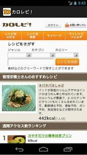 カロリー・栄養価がわかるレシピアプリ - カロレピ!