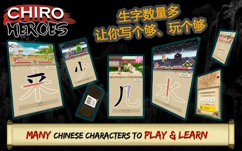 Chiro Heroes: Learn Chinese- screenshot thumbnail