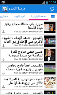 Kuwait News - screenshot thumbnail