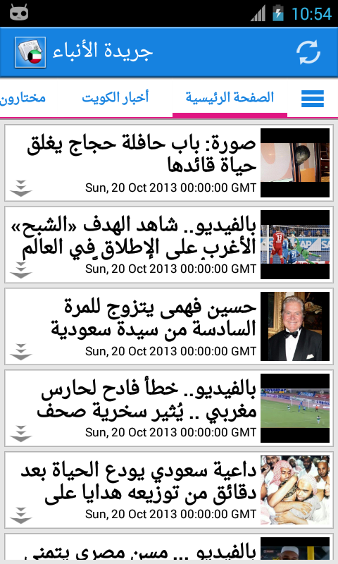 Kuwait News- screenshot