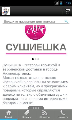 Sushieshka