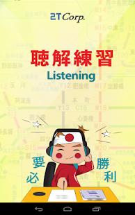 Listening - 聴解練習