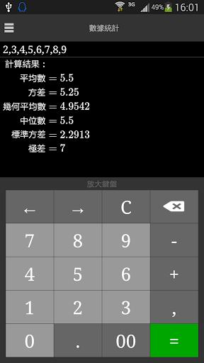 玩免費工具APP 下載數學計算器 app不用錢 硬是要APP