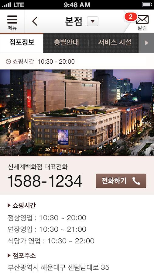 신세계백화점 - screenshot