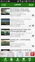 Screenshot of 골프동영상 - 스크린골프,용어,룰,뉴스,golf