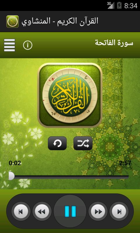 القرآن الكريم - المنشاوي- screenshot