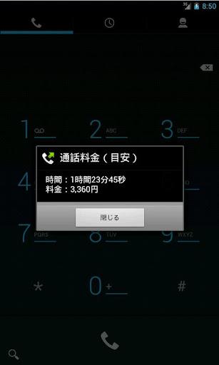 【免費通訊App】通話料なんぼ? for SoftBank-APP點子