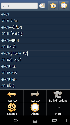 Gujarati Korean dictionary