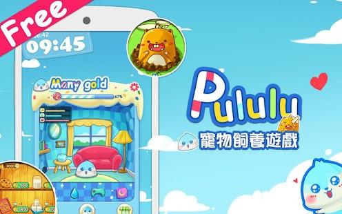 Pululu可愛寵物養成遊戲